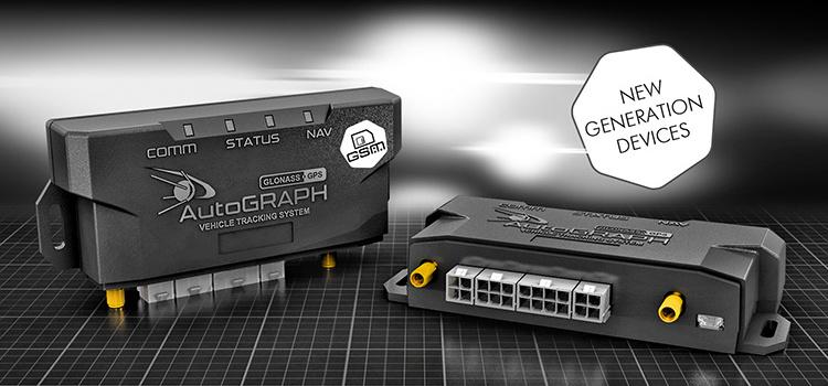 АвтоГРАФ-GSM (ГЛОНАСС / GPS)